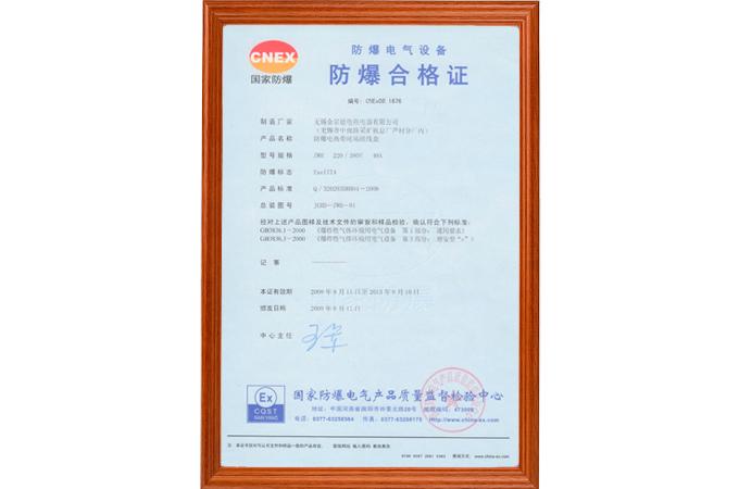 防爆电热带尾端接线盒合格证